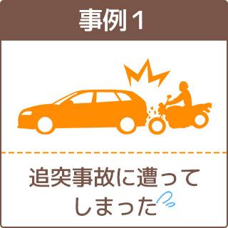 事故事例1