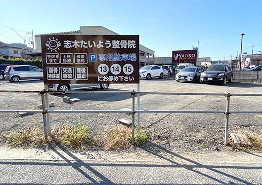 志木院駐車場